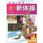 技術と表現を磨く  魅せる新体操 上達のポイント50  コツがわかる本