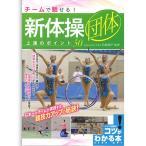 正確性と美しさを磨く  女子体操競技 上達のポイント50  コツがわかる本