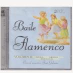 【チャコット 公式(chacott)】【CD】Baile Flamenco vol.2(2枚組)
