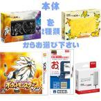 (オススメプレゼント用)NEW 3DSLL +ポケモン サン お買い得セット