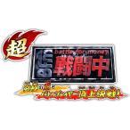 (3DS)超・戦闘中 究極の忍とバトルプレイヤー頂上決戦!