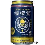 コカコーラ 檸檬堂 定番レモン 350ml×1ケース(24本) ■3箱まで1個口発送可