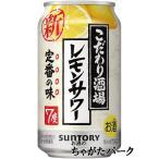 サントリー こだわり酒場のレモンサワー 350ml×1ケース(24本) ■3箱まで1個口発送可