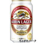 キリンラガー350ml×1ケース(24本)■3箱まで1個口発送可