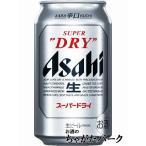 アサヒ スーパードライ 350ml×1ケース(24本) ■3箱まで1個口発送可