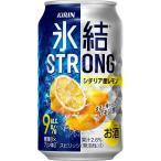 キリン 氷結 STRONG ストロング シチリア産レモン 糖類ゼロ 350ml×1ケース(24本) ■3箱まで1個口発送可