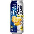 キリン 氷結 STRONG ストロング シチリア産レモン 糖類ゼロ 500ml×1ケース(24本) ■2箱まで1個口発送可