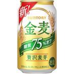 サントリー 金麦 糖質75%オフ 350ml×1ケース(24本) ■3箱まで1個口発送可