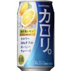 サントリー カロリ。 地中海レモン 350ml×1ケース(24本) ■3箱まで1個口発送可