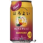 サントリー ほろよい カシスとオレンジ 350ml×1ケース(24本) ■3箱まで1個口発送可