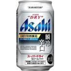 アサヒ スーパードライ 瞬冷辛口 350ml×1ケース(24本) ■3箱まで1個口発送可