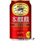 キリンビール 本麒麟350ml6缶パック