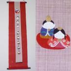 【お取り寄せ】麻タペストリー『雛祭り』(掛軸、和風タペストリー)【京都 洛柿庵】(包装、のし不可 )