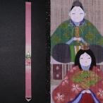 麻細タペストリー『雛』(新2)(掛軸、和風タペストリー)【京都 洛柿庵】