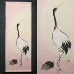 麻タペストリー『鶴と亀』(新2)(掛軸、和風タペストリー)【冬/正月/縁起物】【京都 洛柿庵】