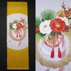 【お取り寄せ】麻タペストリー『迎春しめ飾り』(掛軸、和風タペストリー)【正月/松竹梅、水引、椿の花/冬】