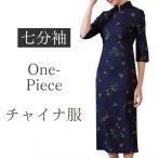 チャイナ服 トップス チャイナ ドレス ワンピース 七分袖 ロング 民族 衣装 舞台 ch1357