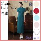 チャイナ服 チャイナ ドレス ワンピース 半袖 無地 シンプル ロング 民族 衣装 舞台 ch1512