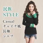 チャイナ服 刺繍 シャツ 長袖 ブラック lt1142
