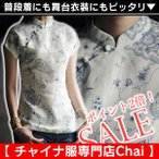 チャイナ服 半袖 カットソー ホワイト 民族 衣装 舞台 nn03