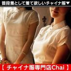 チャイナ服 トップス チャイナ カットソー シャツ 半袖 民族 衣装 舞台 nn05