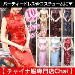 チャイナドレス チャイナ服 パーティー コスチューム ロング スリーブレス 舞台 衣装 民族 中国風 旗袍 qp1