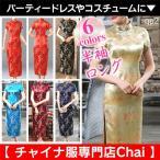 チャイナドレス チャイナ服 パーティー コスチューム ロング スリーブレス 舞台 衣装 民族 中国風 旗袍 qp2