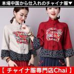 チャイナドレス チャイナ服 トップス トップス 中華 上品 本格 普段着 舞台 衣装 民族 中国風 旗袍 zh10