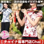 チャイナドレス チャイナ服 トップス 半袖 ホワイト 上品 本格 普段着 舞台 衣装 民族 中国風 zh100