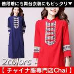 チャイナドレス チャイナ服 ワンピース 長袖 上品 本格 普段着 舞台 衣装 民族 中国風 旗袍 zh14