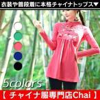 チャイナドレス チャイナ服 トップス 大きいサイズ 長袖 刺繍 普段着 舞台 衣装 民族 中国風 zh15
