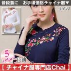 長袖 チャイナ服 トップス ロンT チャイナドレス 民族衣装 zh150