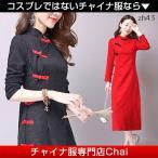 チャイナドレス チャイナ服 ワンピース ロング丈 長袖 上品 普段着 舞台 衣装 民族 中国風 zh43