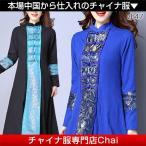 チャイナドレス チャイナ服 ワンピース ロング丈 マキシ丈 長袖 上品 普段着 舞台 衣装 民族 中国風 zh47