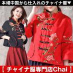 チャイナドレス チャイナ服 長袖 トップス 上品 本格 普段着 舞台 衣装 民族 中国風 旗袍 zh52