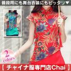 チャイナドレス チャイナ服 トップス 半袖 刺繍 上品 本格 普段着 舞台 衣装 民族 中国風 zh84