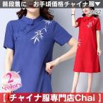 チャイナ服 ワンピース シンプル チャイナドレス 半袖 単色 普段着 舞台 衣装 民族 中国風 zh92