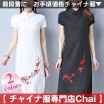 チャイナ服 ワンピース シンプル チャイナドレス 半袖 花柄 普段着 舞台 衣装 民族 中国風 zh93