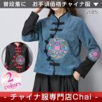 アジアンテイスト チャイナ服 長袖 トップス 民族 衣装 刺繍 上品 本格 普段着 舞台 中国風 zt85