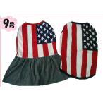 (犬服 ネコポス便)9号 Tシャツ/ワンピース星条旗  (激安 ドッグウェア Tシャツ)