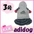 (犬服 ネコポス便) 3号 フリースバイカラー/ ボーダーお洒落adidog (激安 トップス ワンピース ズボン ロンパース )