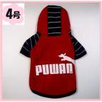 (犬服 ネコポス便) 4号 Puwanパーカー/ボタンあり  (赤ツートン)(激安 ドッグウェア)