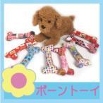 【小型犬用・おもちゃ】カラフルボーン【激安・犬グッズ】