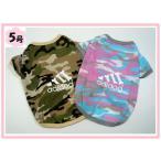 (犬服 ネコポス便)Tシャツ(袖あり) 迷彩adidog(ロゴ大) 5号(激安 ドッグウェア Tシャツ)