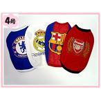 (犬服 ネコポス便)ワンTシャツ人気海外サッカーチーム(B) 4号(激安 ドッグウェア Tシャツ)