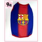 (犬服 ネコポス便)9号 Tシャツ FC バルセロナ 9号  (激安 ドッグウェア Tシャツ)
