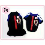(犬服 ネコポス便)サッカー日本代表応援ウェア 1号(激安 ドッグウェア Tシャツ)