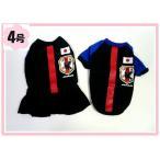 (犬服 ネコポス便)Tシャツ/ワンピ サッカー日本代表応援ウェア 4号(激安 ドッグウェア Tシャツ)