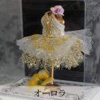 Ballet Petite Torso -バレエプティトルソー- Un -オーロラ-