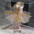 Ballet Petite Torso -バレエプティトルソー- Un -金平糖-